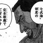 王下七武海の撤廃は世界会議で藤虎とドレスローザ・アラバスタが実行する?