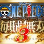 海賊無双3のキャラにサボ、ドフラミンゴ、藤虎、シャンクスなどが追加。