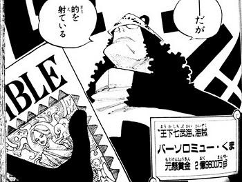 強さ35位 バーソロミュー・くま【革命軍】