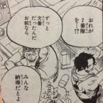 【ワンピース】クロコダイルは過去に白ひげ海賊団2番隊隊長だった?