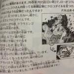 クロコダイルと白ひげの過去、七武海の加入時期が判明。