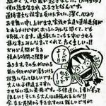 尾田栄一郎氏とワンピース声優陣から熊本震災へメッセージ。