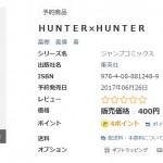 ハンターハンター最新刊34巻の発売日は6月26日!表紙や内容など。