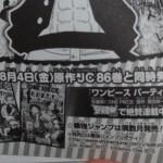 ワンピース最新刊86巻の発売日は8月4日!内容や表紙など。