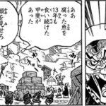 ワンピースネタバレ最新937話の予想「鬼のヒョウ五郎」