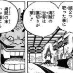 ワンピースネタバレ最新952話の予想「夜桜」