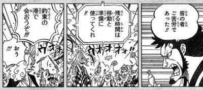 ワンピースネタバレ最新959話の確定と感想。「侍」