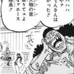 ワンピースネタバレ最新1008話予想!黒ひげが四皇襲撃へ!